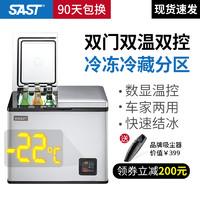 SAST 先科 先科车载冰箱12v24v货车用压缩机制冷车家两用冷冻小冰箱小型冰柜