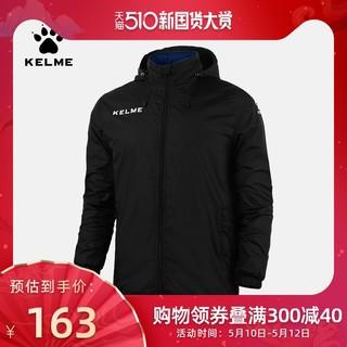 Kelme 卡尔美 KELME卡尔美运动风衣男春秋儿童足球防水风雨衣跑步训练外套薄款