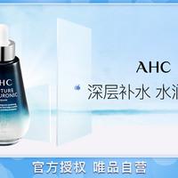 A.H.C  安瓶精华液50ml 透明质酸胶原蛋白维生素C 平价小灯泡精华