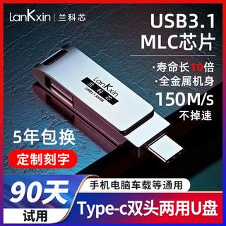 lankxin 兰科芯 兰科芯 64GType-c手机电脑两用u盘MLC高速3.1typec移动双接口优盘定制金属安卓OTG双头128可插华为苹果电脑32