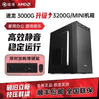 AMD锐龙R5 2400G 3400G家用办公组装台式游戏电脑DIY整主机
