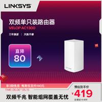 LINKSYS 领势 领势LINKSYS VELOP全屋覆盖路由器WHW0101 MESH路由分布式路由双频AC1300M无线千兆别墅大户型路由小型子母
