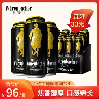 瓦伦丁黑啤酒500ml*24听/罐装整箱德国原装进口精酿黑啤