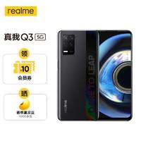 realme 真我 Q3 骁龙750G 120Hz可变帧电竞屏 30W智慧闪充 5000mAh大电池 科幻黑 8GB+128GB realmeq3双5G手机