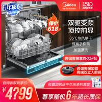 Midea 美的 美的洗碗机全自动家用13套智能家电消毒热风烘干独立嵌入式一体机
