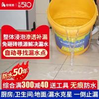切瑞西 卫生间防水涂料免砸砖透明防水材料防水胶补漏厕所防漏胶堵漏王