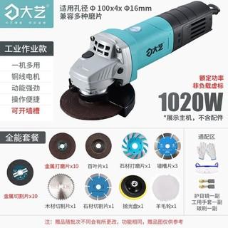 大艺角磨机打磨机迷你抛光机多功能角向电磨机开槽机切割机正品货
