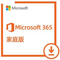 Microsoft 微软 Office 365 家庭版 1年订阅 6用户 244元(需用券)