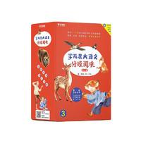 京东PLUS会员 : 《学而思 大语文分级阅读套装礼盒 第一学段》套装8册