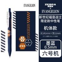ZEBRA 斑马 JJ15 EVA新世纪福音战士联名中性笔 机体款 单支装 5款可选