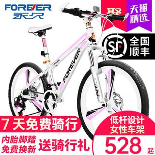 FOREVER 永久 上海永久牌山地车自行车女式单车越野变速学生初中生成人轻便赛车
