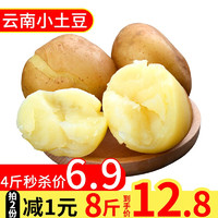 聚领鲜 云南小土豆4/8斤装 新鲜当季蔬菜应季马铃薯黄心土豆 4斤装