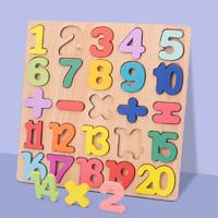 宝宝木制数字字母早教认知玩具