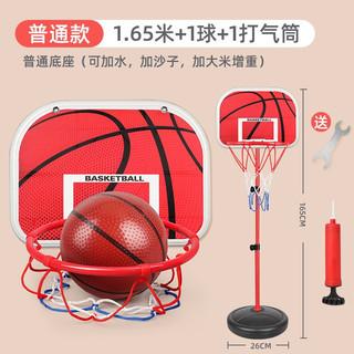 儿童投篮可升降室多功能篮球架 1.65M可升降+1球+打气筒