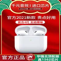HALFSun 影巨人 华强北原装正品4代降噪蓝牙耳机适用vivo华为oppo苹果安卓通用型