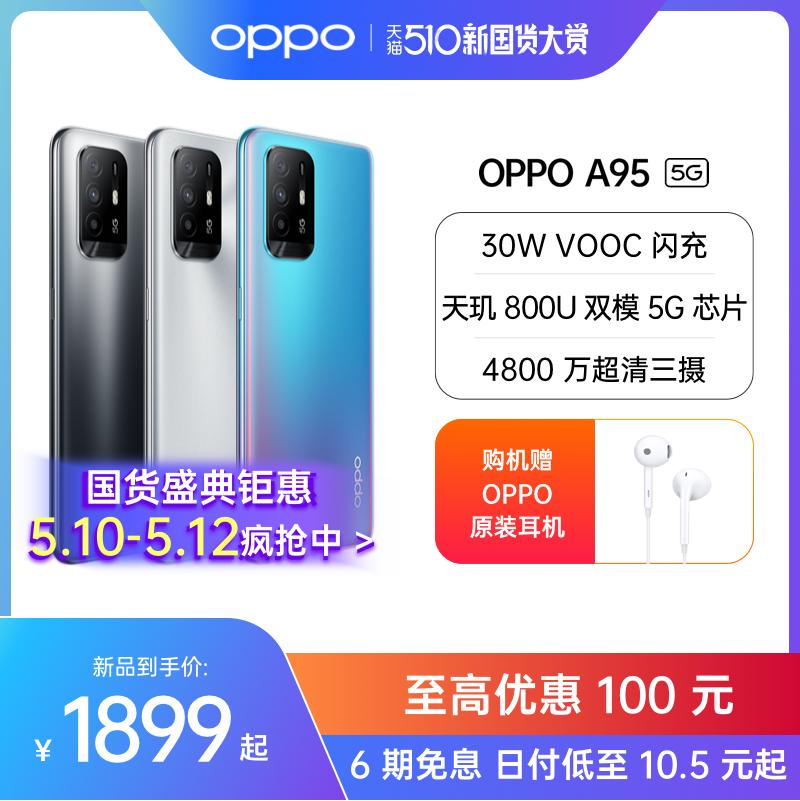 OPPO A95 双模5G 大内存大电池 OPPO手机官方旗舰店 oppoa95 最新款oppoa93升级