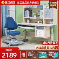 生活诚品儿童学习桌学生儿童书桌实木台湾品牌学习桌椅套装家用