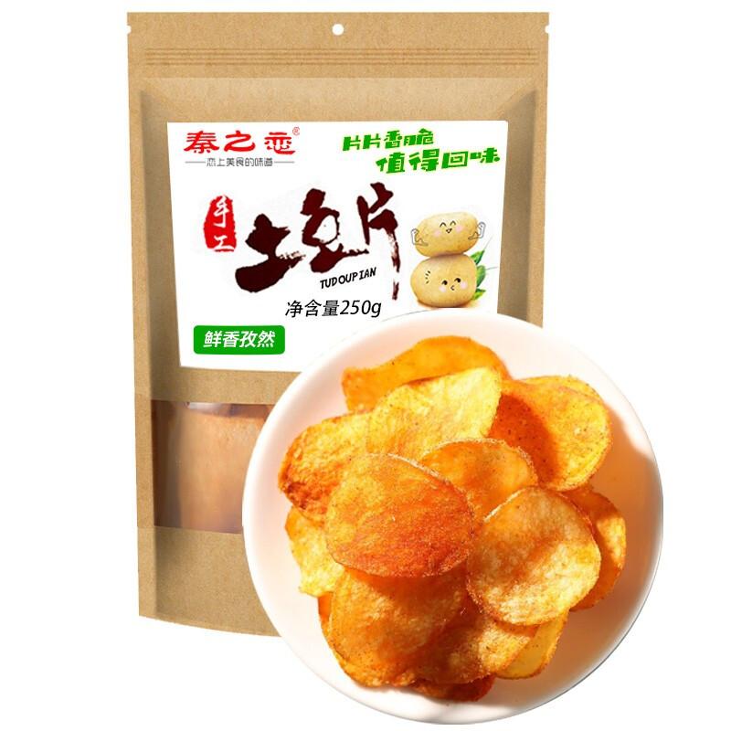 秦之恋 原切薯片土豆片 办公室休闲零食膨化食品 鲜香孜然250g