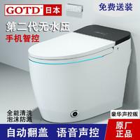 日本(GOTD)智能马桶一体式多功能有水箱无水压自动翻盖AI声控  300坑距