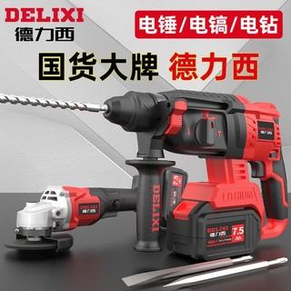DELIXI 德力西 德力西无刷充电式电锤电镐三用大功率工业冲击电钻混凝土锂电电锤