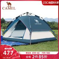 CAMEL 骆驼  骆驼户外露营帐篷全套全自动双层加厚防暴雨防晒野外帐篷野营装备
