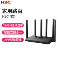 H3C 新华三 华三(H3C)N21 千兆口路由器家用穿墙 WIFI大功率 双频千兆路由器 2100M速率