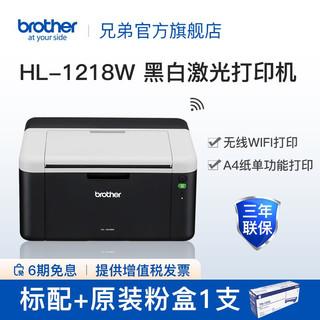 Brother 兄弟 HL-1218W黑白激光打印机无线wifi手机家用学生办公A4 套餐1(标配 原装粉盒1只)