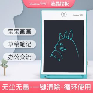 8.5英寸手写板儿童绘画板涂鸦 电子液晶写字板光能画板智能无尘小黑板 7寸蓝色