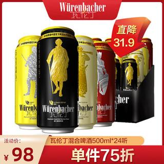 瓦伦丁进口混合装啤酒500ml*24听小麦黑啤烈性拉格精酿德国整箱