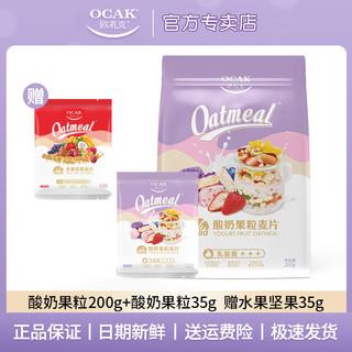 欧扎克酸奶块麦片200g+35g干吃学生即零食早餐燕麦片