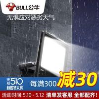 BULL 公牛 公牛LED投光灯户外防水射灯室外庭院灯工厂房照明灯探照路灯50W