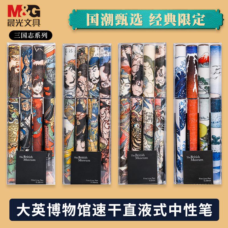 晨光大英博物馆联名系列中性笔速干签字笔水浒传三国ins古风直液式走珠笔0.5黑色中国风复古水笔学生用文具