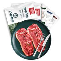 农夫好牛 牛肉生鲜1500g 整切静腌西冷牛排150g*10片