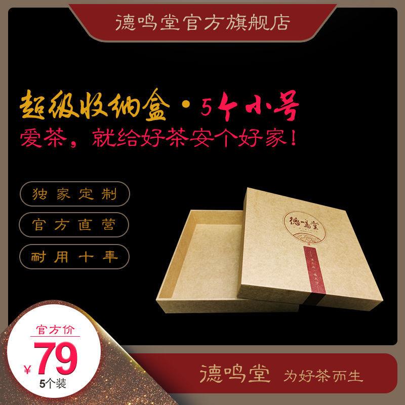 德鸣堂 【精工小号茶饼收纳盒】可装200g250g普洱茶饼茶砖德鸣堂耐用十年