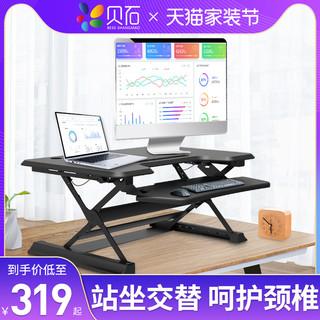 BEISHI 贝石 站立式办公升降桌笔记本电脑桌台式书桌移动折叠工作台桌面增高架