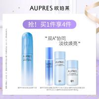AUPRES/欧珀莱双效淡纹双A精华玻尿酸抗初老淡化表情纹 30g