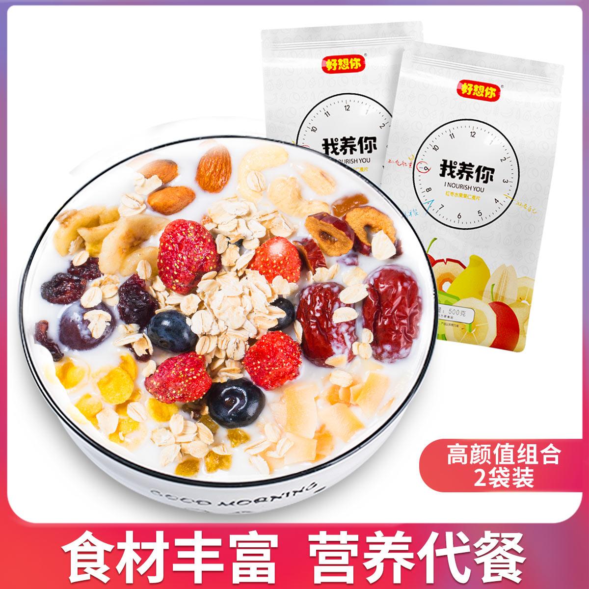 好想你 混合水果坚果麦片500g*2袋 燕麦片早餐速食代餐麦片休闲食品
