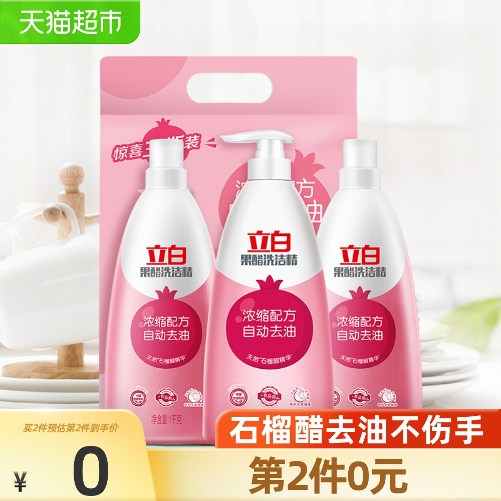 立白洗洁精整箱装3KG 天然果醋石榴醋1KG*3瓶 浓缩去油厨房洗涤