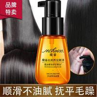 魔香 免洗护发精油摩洛哥香水卷发头发精油免洗护发素抚平毛躁 70ml