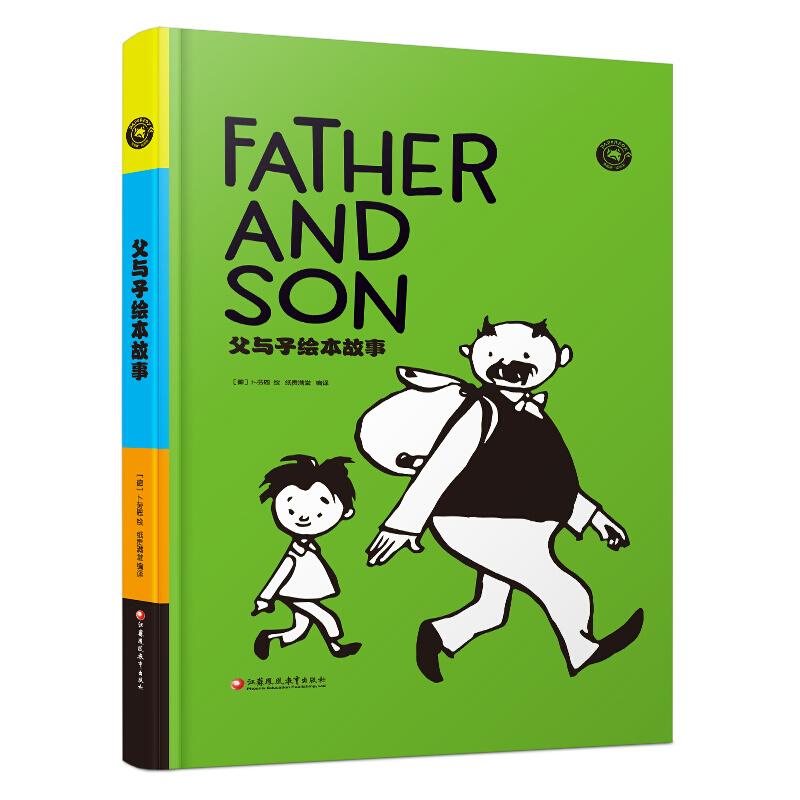 父与子绘本故事