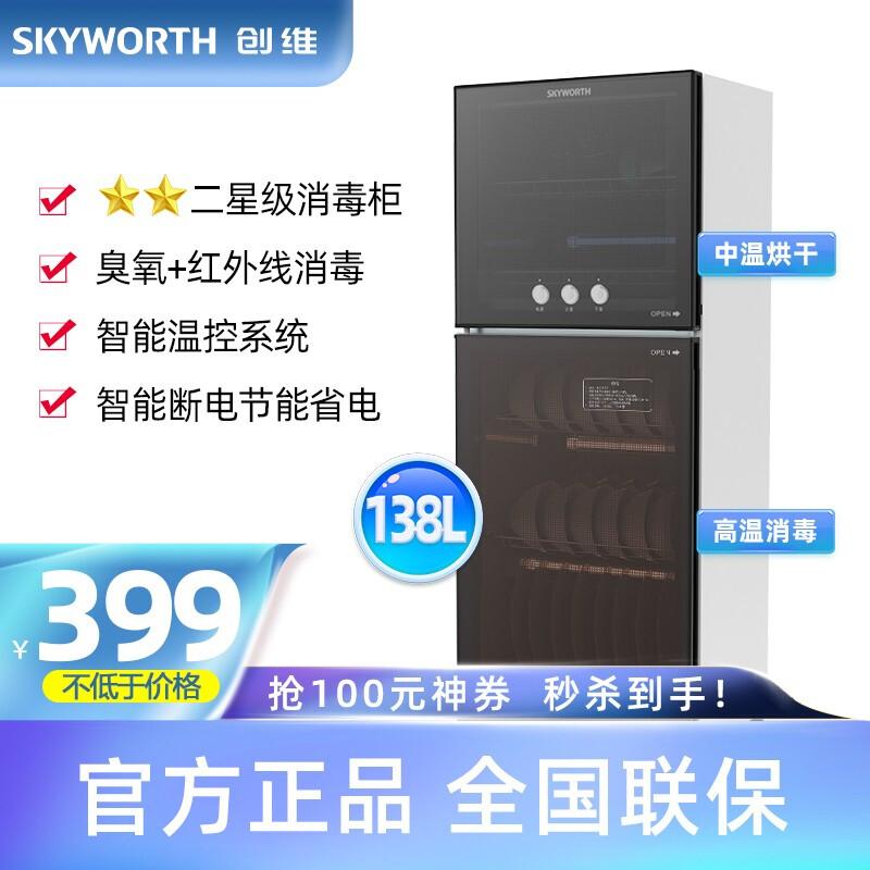 创维(SKYWORTH)消毒柜家用立式高温厨房消毒碗柜大容量双门碗筷高温消毒碗柜 ZTP85-X138A(上2层下3层)