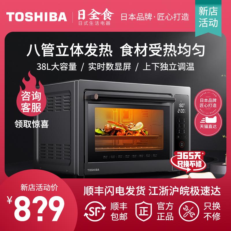 东芝烤箱家用小型大容量D238B1升电烤箱烘培多功能全自动搪瓷烤箱