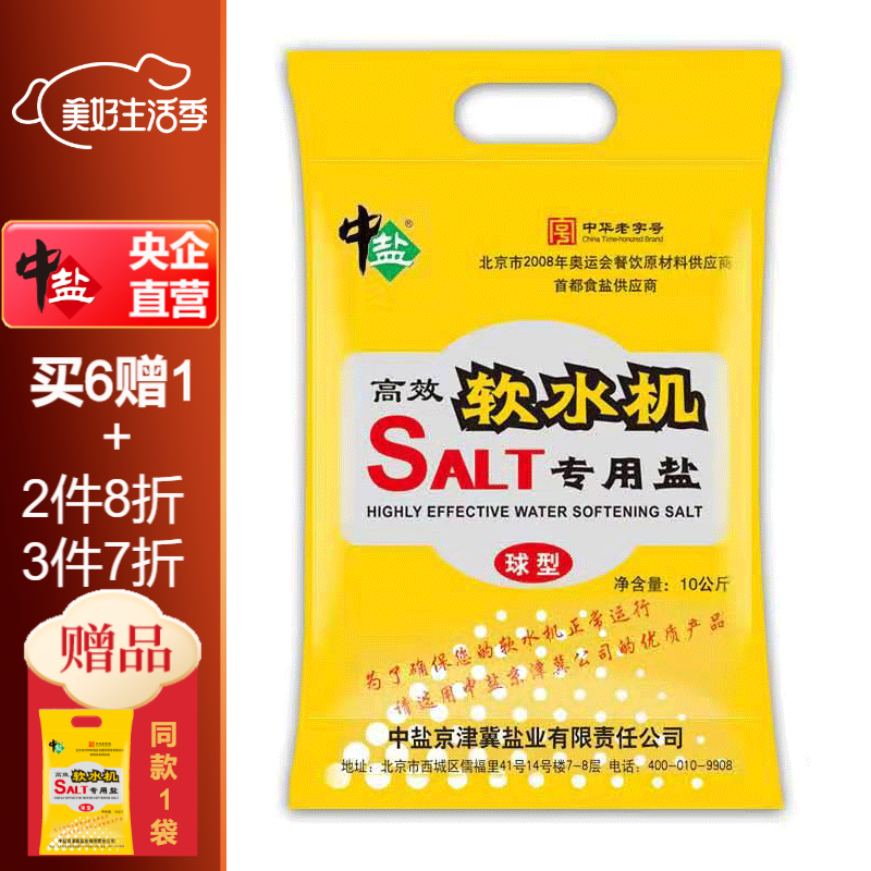 中盐 软水盐家用软水机盐 10kg