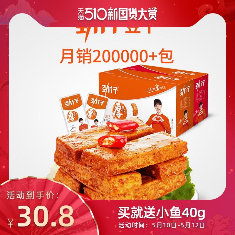劲仔厚豆干25gX40包好吃的麻辣零食豆腐干小吃休闲小零食吃货食品 酱香味*2盒