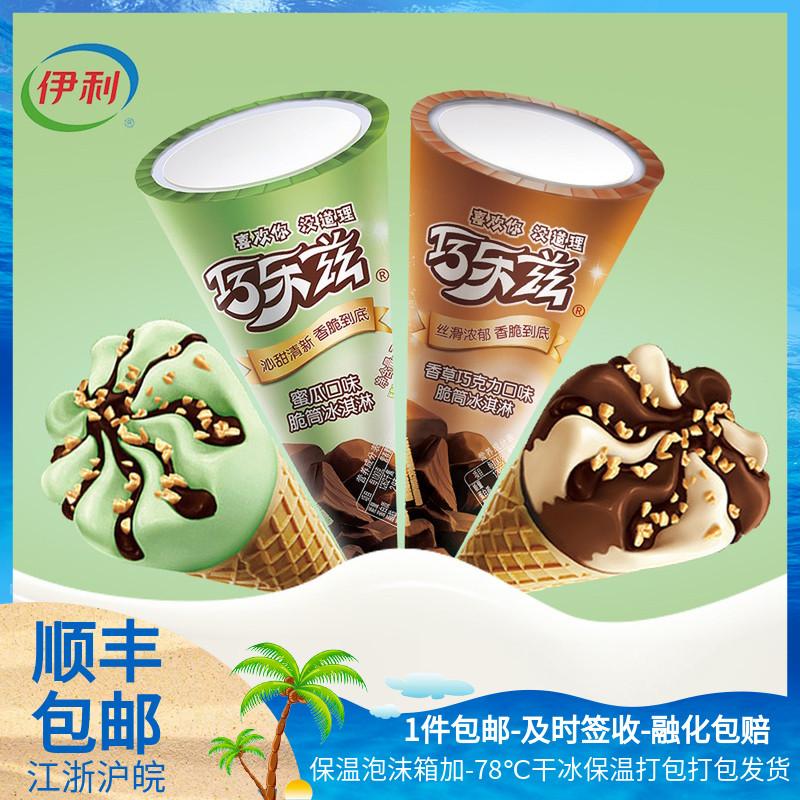 伊利 巧乐兹脆筒冰淇淋香草巧克力雪糕抹茶芝士冷饮20支包邮