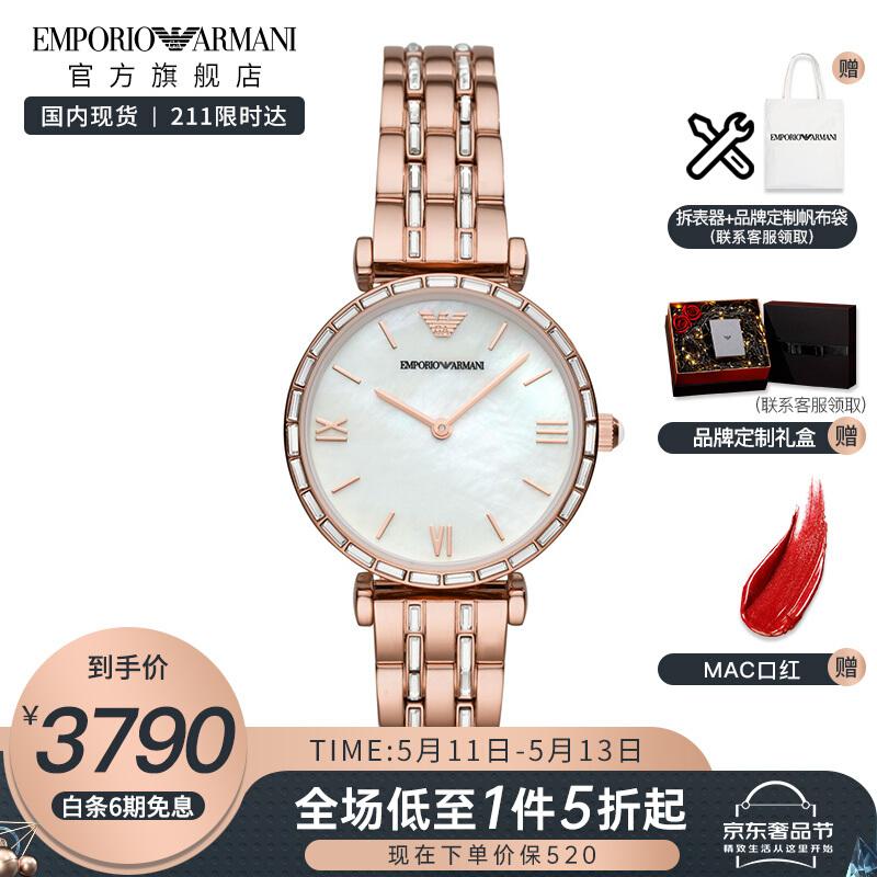 阿玛尼( Emporio Armani)手表 贝母玫瑰金镶钻钢带时尚休闲百搭女士腕表 AR11294