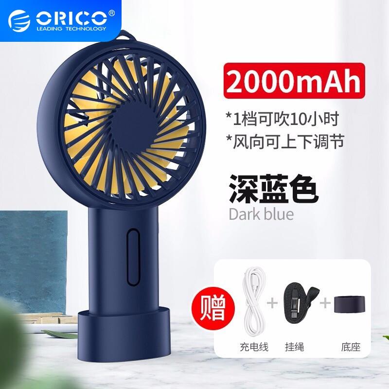 奥睿科(ORICO)USB小风扇迷你手持台式可充电大容量静音大风力 三档大风力-深邃蓝