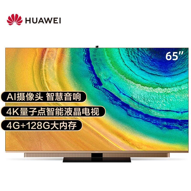 HUAWEI 华为 智慧屏V65尊爵版4K超高清全面屏液晶电视机65英寸4GB+128GB