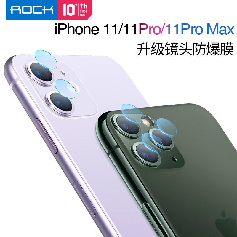 洛克(ROCK)苹果11pro/11pro max手机镜头膜iPhone11摄像头保护膜高清耐磨 2片装