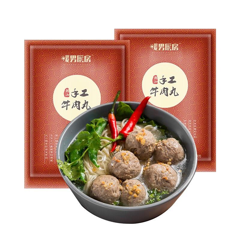 暖男厨房 潮汕手打牛肉丸牛筋丸火锅丸料 生鲜丸子火锅食材 牛肉丸250g 牛筋丸250g